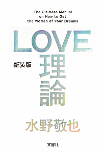 LOVE.掲載用png